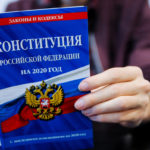 Голосование по изменениям в Конституцию РФ было незаконным